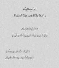 تحميل كتاب الرأسمالية والنظرية الإجتماعية الحديثة pdf مجاناً تأليف أنتوني جيدنز | مكتبة تحميل كتب pdf