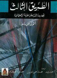 تحميل كتاب الطريق الثالث - تجديد الديمقراطية الاجتماعية pdf مجاناً تأليف أنتوني جيدنز | مكتبة تحميل كتب pdf