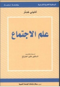 تحميل كتاب علم الاجتماع pdf مجاناً تأليف أنتوني جيدنز | مكتبة تحميل كتب pdf