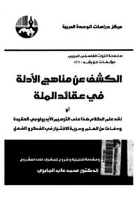 تحميل كتاب الكشف عن الأدلة في عقائد الملة pdf مجاناً تأليف د. محمد عابد الجابرى | مكتبة تحميل كتب pdf