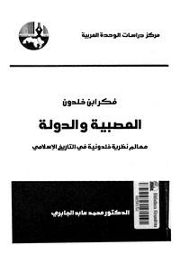 تحميل كتاب فكر إبن خلدون العصبية والدولة pdf مجاناً تأليف د. محمد عابد الجابرى | مكتبة تحميل كتب pdf