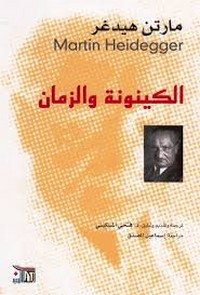 تحميل كتاب الكينونة والزمان pdf مجاناً تأليف مارتن هيدجر | مكتبة تحميل كتب pdf