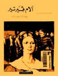 تحميل وقراءة قصة آلام فيرتر pdf مجاناً تأليف جوته | مكتبة تحميل كتب pdf