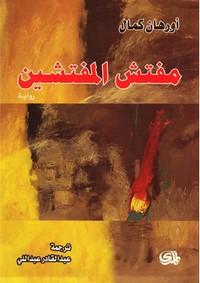 تحميل وقراءة رواية مفتش المفتشين pdf مجاناً تأليف أورهان كمال | مكتبة تحميل كتب pdf