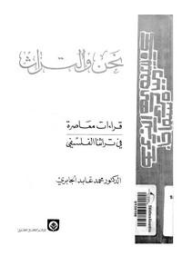 تحميل كتاب نحن و التراث pdf مجاناً تأليف د. محمد عابد الجابرى | مكتبة تحميل كتب pdf