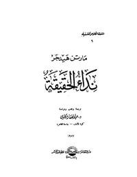 تحميل كتاب نداء الحقيقة pdf مجاناً تأليف مارتن هيدجر | مكتبة تحميل كتب pdf