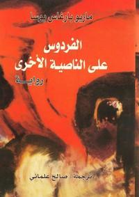 تحميل وقراءة رواية الفردوس على الناصية الأخرى pdf مجاناً تأليف ماريو باراغاس يوسا | مكتبة تحميل كتب pdf