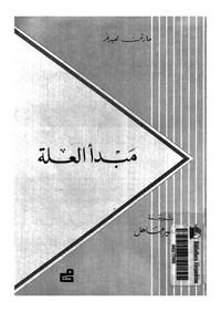 تحميل كتاب مبدأ العلة pdf مجاناً تأليف مارتن هيدجر | مكتبة تحميل كتب pdf
