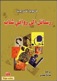 تحميل كتاب رسائل إلى روائي شاب pdf مجاناً تأليف ماريو باراغاس يوسا | مكتبة تحميل كتب pdf
