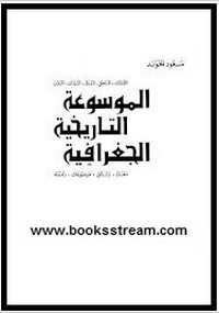 تحميل كتاب الموسوعة التاريخية الجغرافية - الجزء التاسع pdf مجاناً تأليف مسعود الخوند | مكتبة تحميل كتب pdf