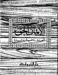 تحميل كتاب الإيمان الحق..شهادة وحقيقة وعبادة pdf مجاناً تأليف على جريشة | مكتبة تحميل كتب pdf