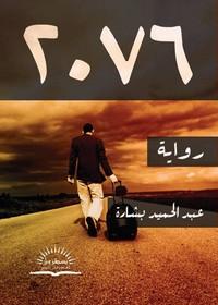 تحميل كتاب 2076 ل عبد الحميد بشارة مجانا pdf | مكتبة تحميل كتب pdf