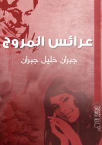 تحميل كتاب عرائس المروج ل جبران خليل جبران pdf مجاناً | مكتبة تحميل كتب pdf