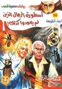 تحميل كتاب أسطورة الرجال لم يعودوا كذلك ل د. أحمد خالد توفيق pdf مجاناً | مكتبة تحميل كتب pdf