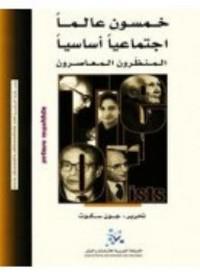 تحميل كتاب خمسون عالما اجتماعيا اساسيا المنظرون المعاصرون pdf مجاناً تأليف جون سكوت | مكتبة تحميل كتب pdf