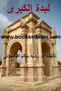 تحميل كتاب لبدة الكبرى pdf مجاناً تأليف د. رشيد سالم الناضولى | مكتبة تحميل كتب pdf