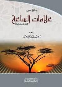 تحميل كتاب علامات الساعة pdf مجاناً تأليف سعيد اللحام | مكتبة تحميل كتب pdf