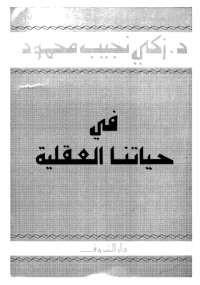 تحميل كتاب فى حياتنا العقلية ل زكي نجيب محمود pdf مجاناً   مكتبة تحميل كتب pdf