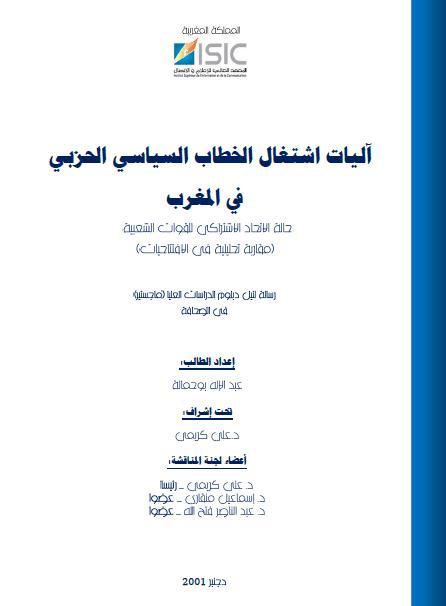 تحميل كتاب آليات اشتغال الخطاب السياسي الحزبي في المغرب ل عبد الإله بوحمالة مجانا pdf | مكتبة تحميل كتب pdf