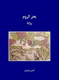 تحميل كتاب بحر الروم ل د. أيمن زهري مجانا pdf | مكتبة تحميل كتب pdf