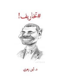 تحميل كتاب تخاريف ل د. أيمن زهري مجانا pdf | مكتبة تحميل كتب pdf