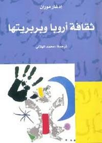 تحميل كتاب ثقافة أوربا وبربريتها pdf مجاناً تأليف إدغار موران | مكتبة تحميل كتب pdf