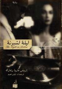تحميل كتاب ليلة لشبونة ل إريش ماريا ريمارك pdf مجاناً | مكتبة تحميل كتب pdf