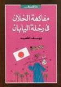 تحميل كتاب مفاكهة الخلان فى رحلة اليابان pdf مجاناً تأليف يوسف القعيد | مكتبة تحميل كتب pdf