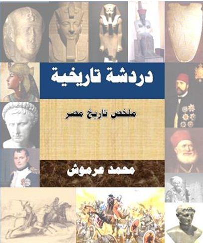 تحميل كتاب دردشة تاريخية ملخص تاريخ مصر ل محمد عرموش مجانا pdf | مكتبة تحميل كتب pdf