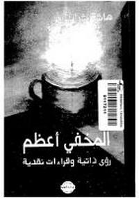 تحميل كتاب المخفي أعظم رؤى ذاتية وقراءات نقدية pdf مجاناً تأليف هاشم غرايبة | مكتبة تحميل كتب pdf