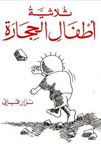 تحميل كتاب ثلاثية أطفال الحجارة ل نزار قبانى pdf مجاناً | مكتبة تحميل كتب pdf