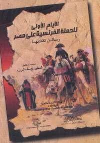 تحميل كتاب الأيام الأولى للحملة الفرنسية على مصر - رسائل لقادتها ل يوسف شراره pdf مجاناً | مكتبة تحميل كتب pdf
