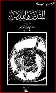 تحميل كتاب المقدس والمدنس pdf مجاناً تأليف مرسيا إلياد | مكتبة تحميل كتب pdf