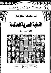 تحميل كتاب النخبة المصرية الحاكمة ل محمد الجوادى pdf مجاناً | مكتبة تحميل كتب pdf