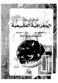 تحميل كتاب المدخل إلى علم الجغرافيا الطبيعية pdf مجاناً تأليف د. حسن أبو سمور - د. على غانم | مكتبة تحميل كتب pdf