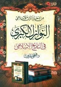 تحميل كتاب النوازل الكبرى فى التاريخ الإسلامي ل فتحى زغروت pdf مجاناً | مكتبة تحميل كتب pdf