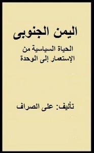 تحميل كتاب اليمن الجنوبى - الحياة السياسية من الإستعمار إلى الوحدة pdf مجاناً تأليف على الصراف | مكتبة تحميل كتب pdf