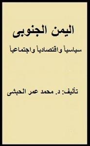 تحميل كتاب اليمن الجنوبى - سياسياً واقتصادياً واجتماعياً pdf مجاناً تأليف د. محمد عمر الحبشى | مكتبة تحميل كتب pdf