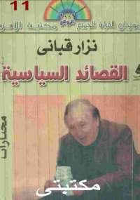 تحميل كتاب القصائد السياسية ل نزار قبانى pdf مجاناً | مكتبة تحميل كتب pdf