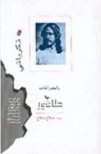 تحميل كتاب ذكرياتي pdf مجاناً تأليف رابندرانات طاغور | مكتبة تحميل كتب pdf