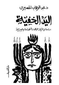 تحميل كتاب اليد الخفية ل عبد الوهاب المسيرى pdf مجاناً | مكتبة تحميل كتب pdf