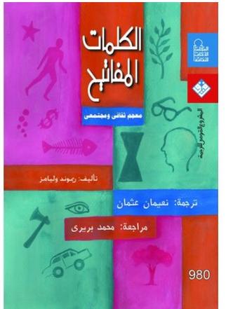 تحميل كتاب الكلمات المفاتيح - معجم ثقافى ومجتمعى pdf مجاناً تأليف ريموند وليمز | مكتبة تحميل كتب pdf