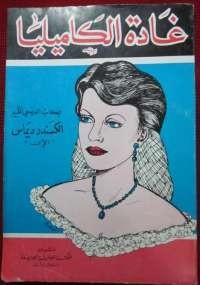 تحميل كتاب غادة الكاميليا ل ألكسندر ديماس الابن pdf مجاناً | مكتبة تحميل كتب pdf