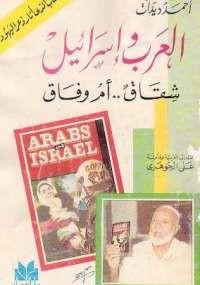 تحميل كتاب العرب وإسرائيل شقاق أم وفاق ل أحمد ديدات pdf مجاناً | مكتبة تحميل كتب pdf