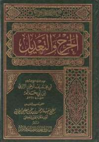 تحميل كتاب الجرح والتعديل - الجزء الأول ل بن ابى حاتم pdf مجاناً   مكتبة تحميل كتب pdf