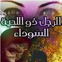تحميل رواية الرجل ذو اللحية السوداء pdf مجانا تأليف سامية أحمد | مكتبة تحميل كتب pdf