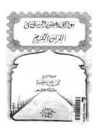 تحميل كتاب مواقف بعض الرسل في القرآن الكريم pdf مجاناً تأليف الشيخ. محمد على سلامة | مكتبة تحميل كتب pdf