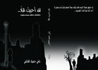 تحميل كتاب لقد أحببت ظلاً ل رامي جميل القاضي مجانا pdf   مكتبة تحميل كتب pdf