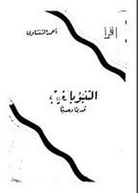 تحميل كتاب التنبؤ بالغيب قديماً وحديثاً pdf مجاناً تأليف أحمد الشنتناوي | مكتبة تحميل كتب pdf