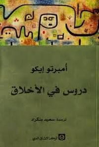 تحميل كتاب دروس في الأخلاق pdf مجاناً تأليف امبرتو ايكو   مكتبة تحميل كتب pdf